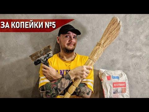 РОТБАНД + ВЕНИК = АРТБЕТОН / Rotband + broom = the art concrete