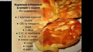Куриные отбивные с сыром в кляре, рецепт отбивных, как приготовить куриные отбивные