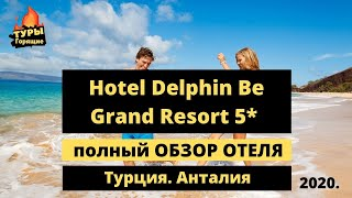 Hotel Delphin Be Grand Resort 5* Лара, Турция 2020 Дельфин Би гранд ресорт.