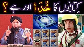 KITABON ka KHUDA aur hai BABON ka KHUDA aur ??? A Mind Blowing Message by Engr. Muhammad Ali Mirza !