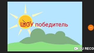 ШОУ победитель сезон 1 серия 4