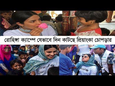 Priyanka Chopra   রোহিঙ্গা ক্যাম্পে যেভাবে দিন কাটছে প্রিয়াংকার   Priyanka Chopra in Bangladesh