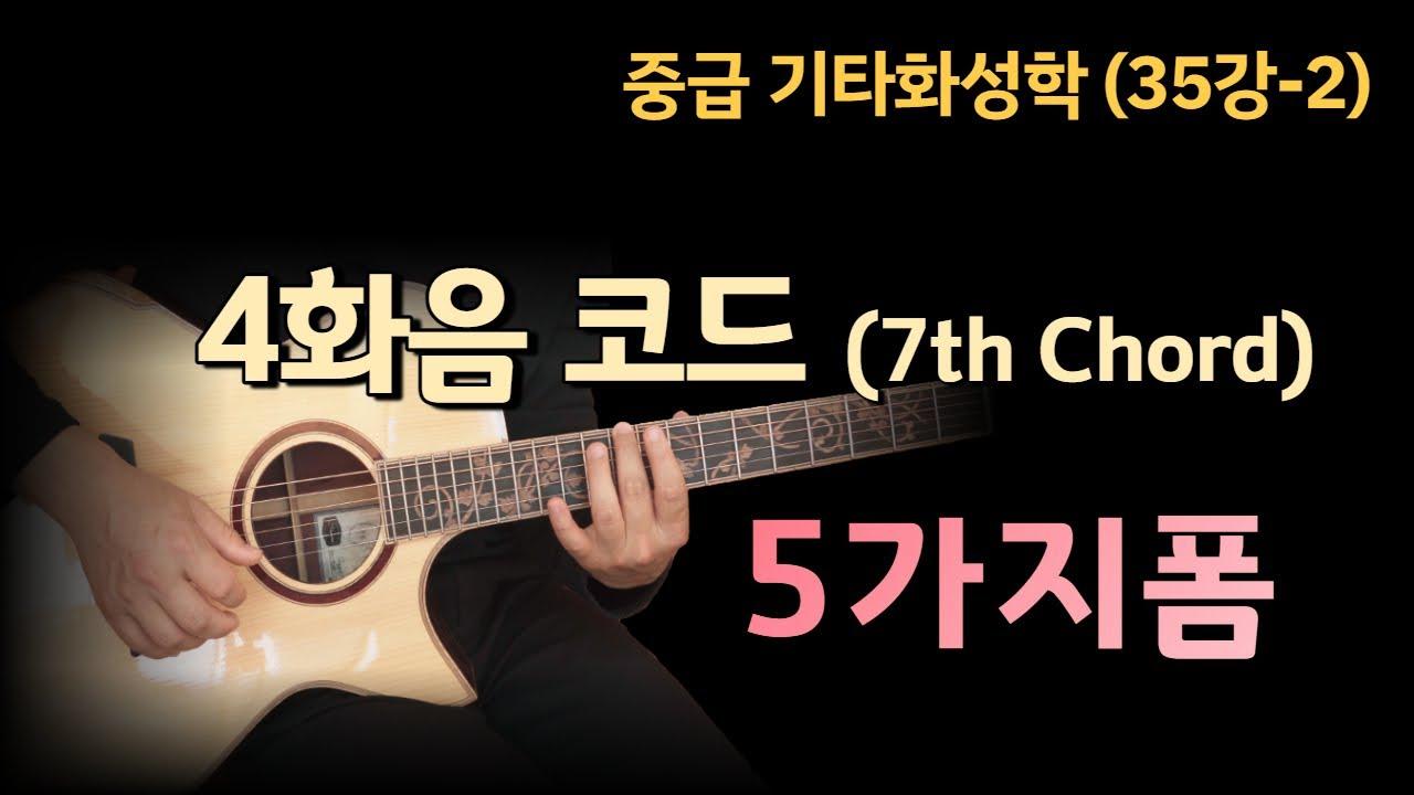 [기타화성학] 4화음코드 5가지폼