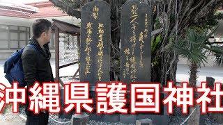 アキーラさん参拝!沖縄県那覇市・沖縄県護国神社!Okinawa Gokoku-Shrine in Nahacity in Okinawa,Japan thumbnail