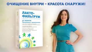 Реклама Лактофильтрум 2018