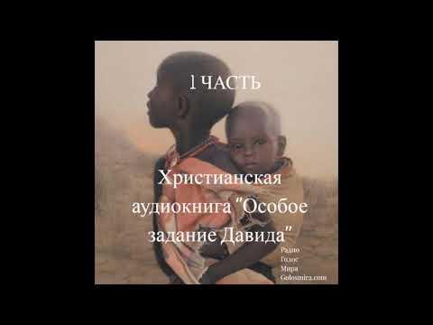 ''Особое задание Давида''-1 часть-христианская аудиокнига-читает Светлана Гончарова