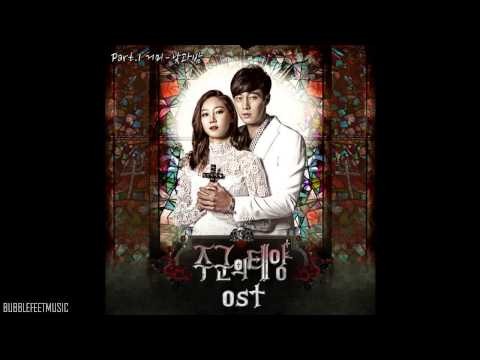 Gummy 거미)   낮과 밤 (Day And Night) (Full Audio) [Master's Sun OST]