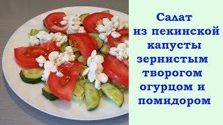 Салат из пекинской капусты зернистым творогом огурцом и помидором без майонеза рецепт