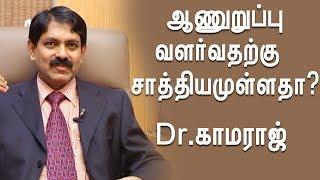 ஆணுறுப்பு வளர சாத்தியம் உள்ளதா? Part - 4   Dr. Kamaraj   Kumudam  