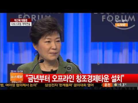 President Park highlights 'creative economy' at World Economic Forum