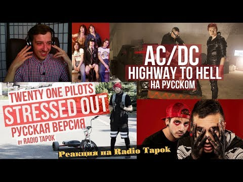 Реакция на Radio Tapok | twenty one pilots - Stressed Out | AC/DC - Highway to Hell | Кавер