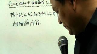 เฉลยคณิตเข้าสาธิต ม.1 โดยพี่บุ๋ม