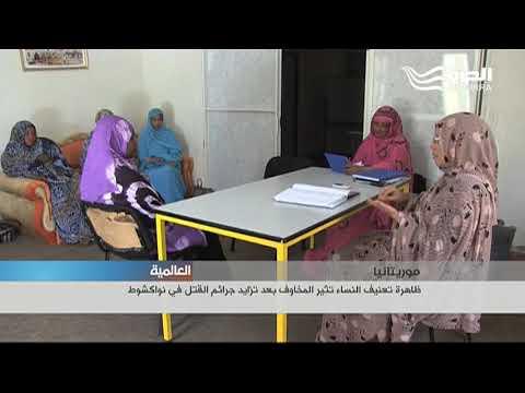 مخاوف في موريتانيا من تزايد تعنيف النساء وجرائم القتل  - نشر قبل 11 ساعة