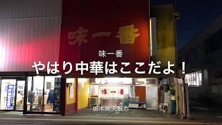 中華料理 味一番(栃木県矢板市)塩ラーメン&半チャーハン