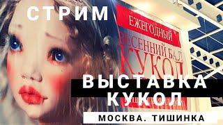СТРИМ. Вместе на выставку кукол. Москва. Тишинка.