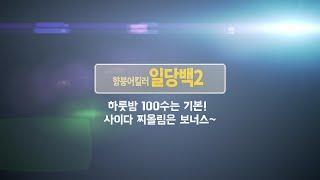 [양어장] 48.신제품 올림찌 소개 - 향붕어 킬러 '일당백2'