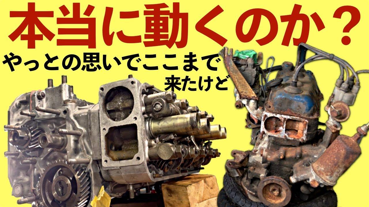 【最新】化石みたいな大昔のエンジン、本当に動くようになるの?