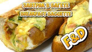 Завтрак в багете.  Breakfast baguette.