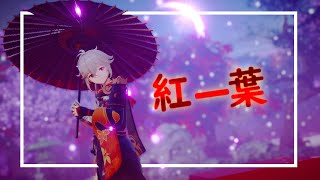 【MMD Genshin Impact】紅一葉 Akahitoha (A Single Red Leaf)【枫原万叶 Kazuha】