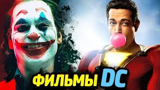 20 ГРЯДУЩИХ ФИЛЬМОВ DC - Бэтмен, Зелёные Фонари, Трилогия Харли Квинн
