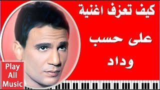 15- تعليم عزف اغنية على حسب وداد - عبد الحليم حافظ