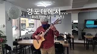 경포대에서 (강릉의 4계중 겨울1악장) - 박재우기타 …
