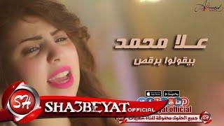 علا محمد بيقولوا برقص اغنية جديدة 2017  حصريا على شعبيات Ola Mohamed Beyaolo Barqos