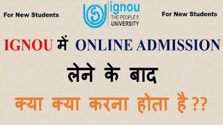 IGNOU ONLINE ADMISSION लेने के बाद क्या क्या करना होता है ? What to Do After IGNOU Online Admission?