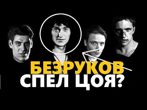 Безруков Спел Цоя Место Для Шага Вперед Группа Кино