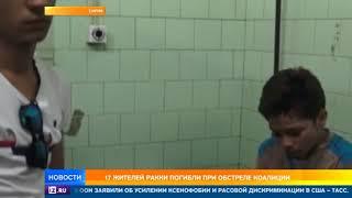 В результате удара ВВС коалиции США в Ракке погибли 17 человек