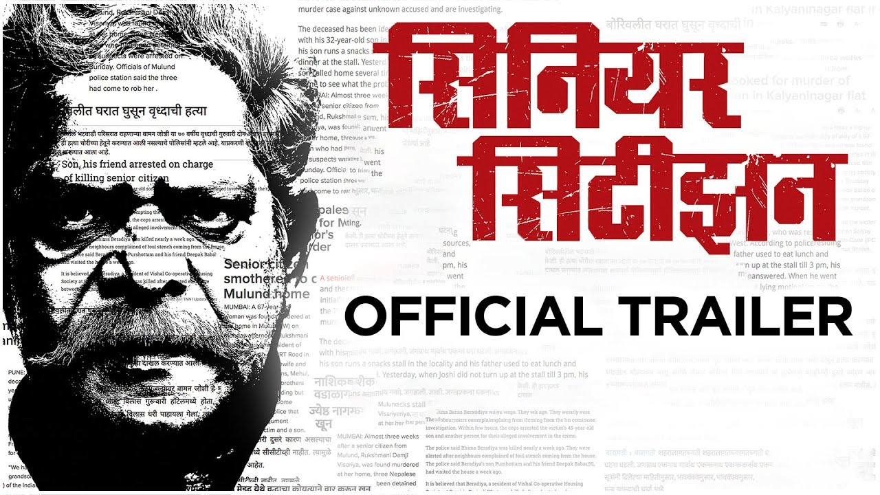 SENIOR CITIZEN - OFFICIAL TRAILER | Mohan Joshi | Suyog Gorhe | 13th Dec 2019 | New Movie