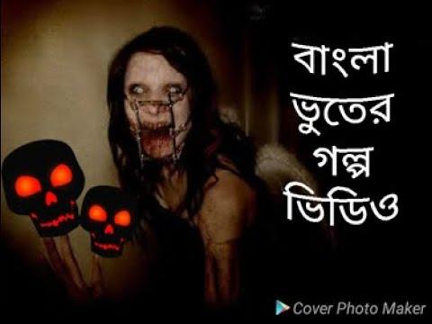 bangla vuter golpo video