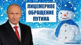 Обзор Новогоднего обращения Путина  | Pravda GlazaRezhet