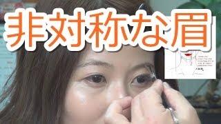 美眉ナチュラルメイク 非対称眉のバランス方法 By 化粧師秀