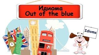 Видеоурок по английскому языку: Идиома out of the blue