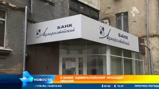 В эти минуты в центре Москвы вкладчики штурмуют главный офис банка Адмиралтейский