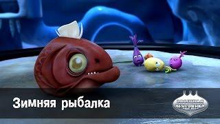 Мультфильм детям -  Овощная ВЕЧЕРИНКА – Зимняя рыбалка - серия 25