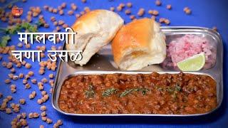 मालवणी चण्याची उसळ - Malwani Chana Usal By Roopa - Black Chickpea Curry Recipe in Marathi
