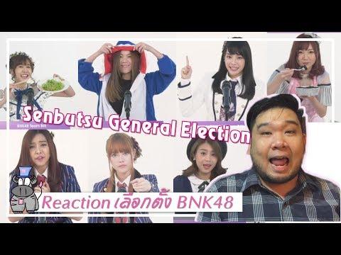 [Reaction] BNK48 6th Single Senbatsu General Election Appeal Comment | CBBz - BNK48 Vlog