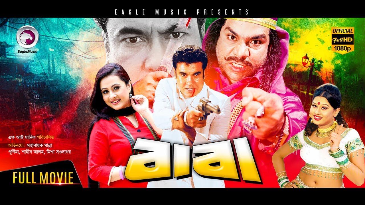 BABA | Bangla Full Movie | Manna, Purnima, Misha Sawdagor, Shahin Alam, Moyuri, Ahmed Sharif