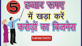 Business Mantra : 5 हजार में खड़ा करें करोड़ों का बिजनेस