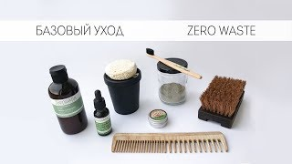 Основной уход. Vegan. Zero waste (почти).