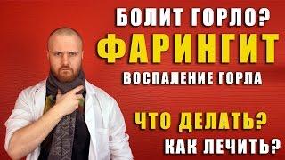 фарингит или если сильно болит горло и больно глотать / что делать? / какие симптомы? / Доктор Фил