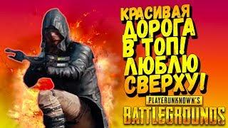 КРАСИВАЯ ДОРОГА В ТОП! ТОЖЕ ЛЮБЛЮ СВЕРХУ! - ЭПИЧНЫЙ Battlegrounds #40