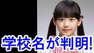 芦田愛菜さんの合格した「超名門私立中」が判明!名門中の名門だった! ...