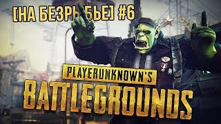 [На Безрыбье #6] Обзор PLAYERUNKNOWN'S BATTLEGROUNDS (PUBG)
