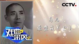 《戏曲采风》 20190513| CCTV戏曲