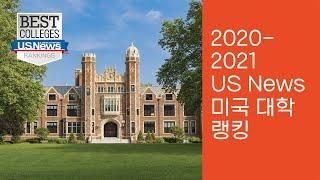 2021 US 뉴스 미국 대학 랭킹 순위 /…