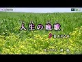 HANZO【人生の晩歌】カラオケ