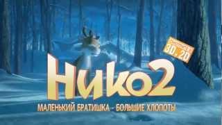Нико 2 - Русский трейлер